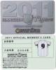 阪神タイガース公式ファンクラブ会員証2011