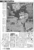 2003年阪神タイガース優勝までの全記録_4月17日ヤクルト戦