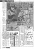2003年阪神タイガース優勝までの全記録_4月22日中日