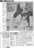 2003年阪神タイガース優勝までの全記録_4月24日中日