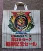 阪神2003年優勝記念セール紙袋