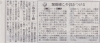 朝日新聞20140329読売戦_20140330