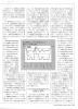 日経ビジネス20030818星野「逆算」の再生戦略2