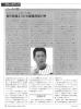 日経ビジネス20030818星野「逆算」の再生戦略3