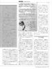 日経ビジネス20030818星野「逆算」の再生戦略4