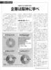 日経ビジネス20030818星野「逆算」の再生戦略6