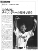 日経ビジネス20031020星野監督インタビュー1