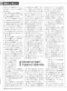 日経ビジネス20031020星野監督インタビュー2