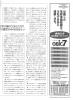 日経ビジネス20031020星野監督インタビュー3