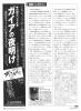 日経ビジネス20031020星野監督インタビュー4