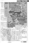 2003年阪神タイガース優勝までの全記録_5月4日ヤクルト戦