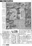 2003年阪神タイガース優勝までの全記録_5月5日ヤクルト戦