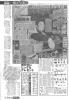 2003年阪神タイガース優勝までの全記録_5月11日横浜戦