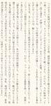 阪神タイガースの奇跡6