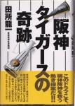 阪神タイガースの奇跡1