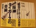阪神タイガースの奇跡3