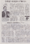 朝日新聞201406球界再編10年インタビュー2