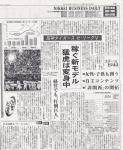 日経産業新聞20051003阪神