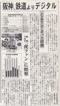 新聞記事20050401阪神電鉄