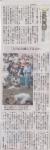 朝日新聞_甲子園の魔物1_20140728