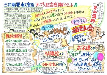 イベントチラシ20140610-1