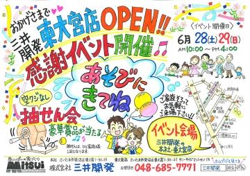 イベントチラシ20140610-2