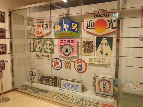 京王れーるランド・屋内展示物(2014年1月30日)