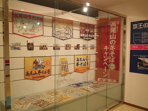 京王れーるランド・「高尾山冬そば号」関連展示物(2014年1月30日)