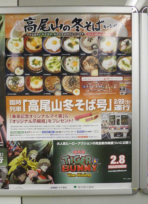 京王電鉄「高尾山冬そば号」ポスター(2014年2月15日・都営練馬駅)