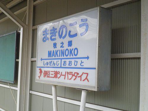 伊豆箱根鉄道駿豆線・牧之郷駅駅名標(2014年3月8日)