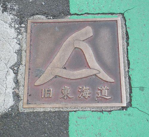 「旧東海道」の埋設プレート(横浜市西区浅間町2丁目)(2014年3月16日)