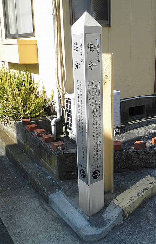 旧東海道と八王子道の追分(横浜市保土ヶ谷区宮田町1丁目)(2014年3月16日)