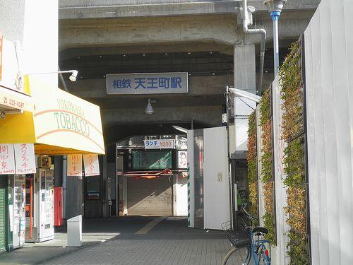 相模鉄道天王町駅(2014年3月16日)