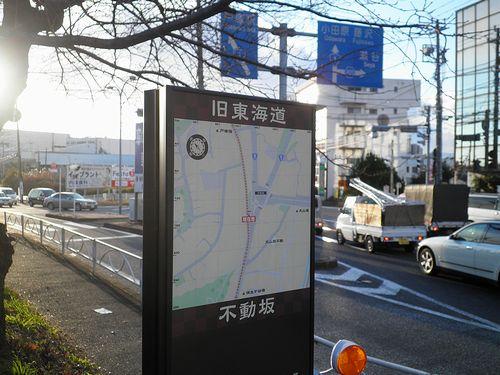 旧東海道・不動坂(横浜市戸塚区柏尾町)(2011年12月25日)