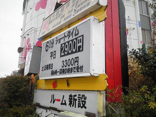 旧東海道戸塚宿~藤沢宿間・安いラブホ(横浜市戸塚区東俣野町)(2014年3月13日)
