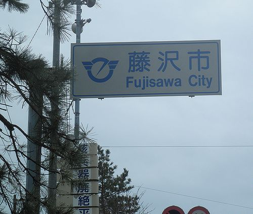 旧東海道戸塚宿~藤沢宿間・「藤沢市」のカントリーサイン(藤沢市大鋸)(2014年3月13日)