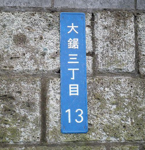 旧東海道戸塚宿~藤沢宿間・藤沢市「大鋸」の住居表示(2014年3月13日)