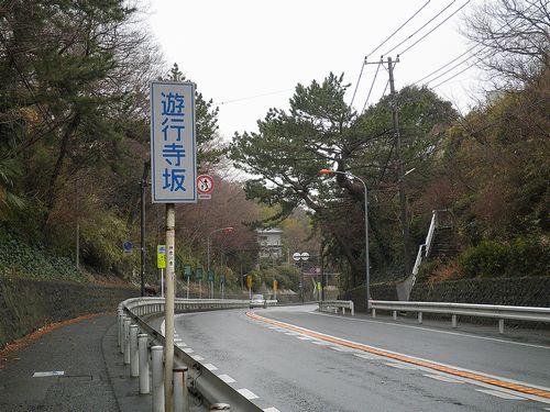 旧東海道戸塚宿~藤沢宿間・遊行寺坂(藤沢市大鋸)(2014年3月13日)