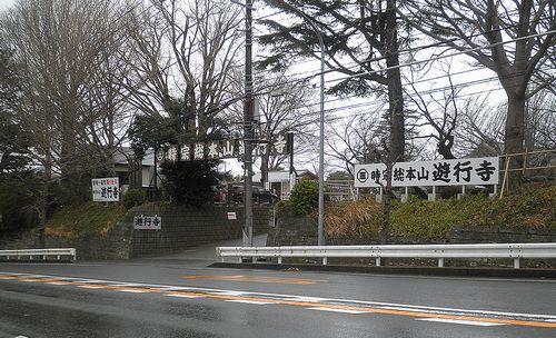 旧東海道戸塚宿~藤沢宿間・遊行寺(藤沢市西富1丁目)(2014年3月13日)