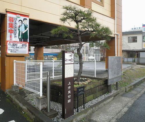 旧東海道戸塚宿・上方見附跡(横浜市戸塚区戸塚町)(2014年3月13日)