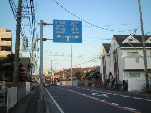 藤沢市城南1丁目・旧東海道と国道1号線の合流点(2011年12月29日)