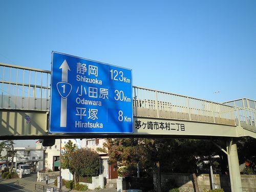 茅ヶ崎市本村2丁目・国道1号線(2011年12月29日)