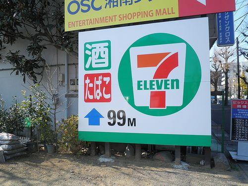 平塚市馬入本町・セブンイレブンの看板(2011年12月29日)