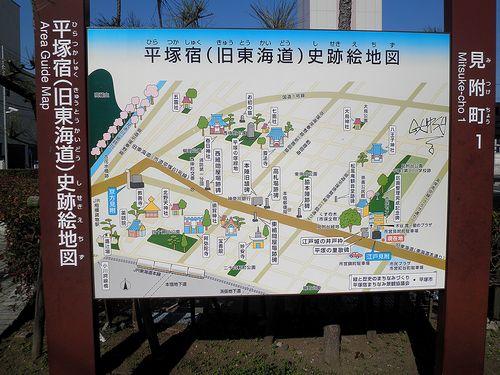 旧東海道平塚宿・案内板(平塚市見附町)(2011年12月29日)