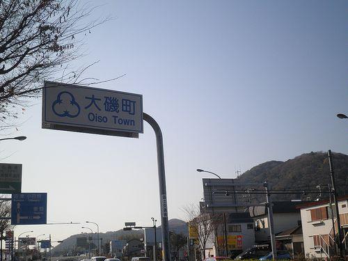 大磯町のカントリーサイン(2011年12月29日)