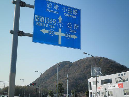 高麗山(神奈川県中郡大磯町高麗3丁目)(2011年12月29日)