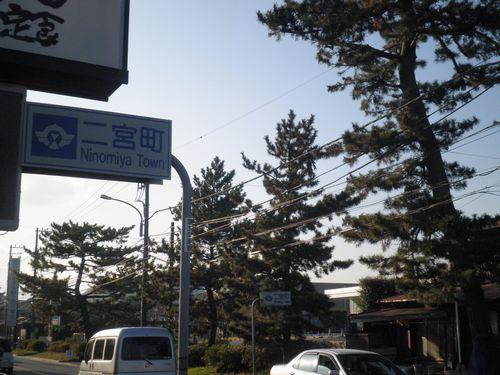 二宮町のカントリーサイン(2011年12月29日)