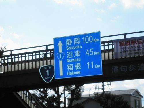 旧東海道(国道1号線)・「静岡100Km」の表示(神奈川県小田原市酒匂)(2011年12月31日)