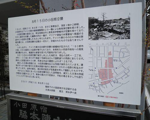「8月15日の小田原空襲」表示板(神奈川県小田原市本町2丁目)(2011年12月31日