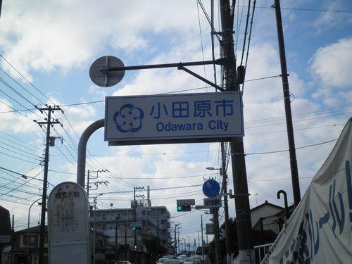 小田原市のカントリーサイン(2011年12月31日)